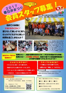 2017ボランティアスタッフ募集チラシ(会員用).jpg