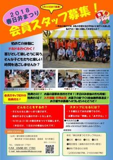 2018ボランティアスタッフ募集.jpg