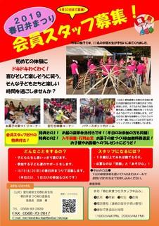 2019ボランティアスタッフ募集チラシ(HP用).jpg