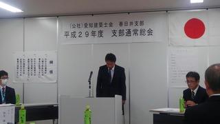 支部総会写真1.JPG
